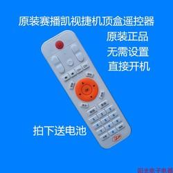 赛播凯视捷网络机顶盒遥控器Q5Q6T-Q6Q7Q8高清播放器全系通用