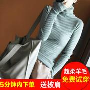 买一送大披肩女秋冬厚高领针织衫羊毛打底衫套头毛衣