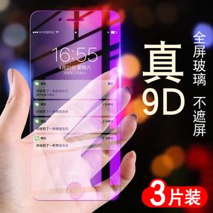 苹果7钢化膜iphone8全屏覆盖plus抗蓝光i8P八手机mo全包边防摔防指纹女半屏七屏幕刚化ghm屏保全玻璃保护贴膜