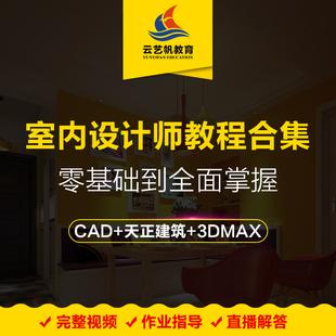 CAD施工图教程CAD天正建筑3DMAX效果图建模室内设计全套视频