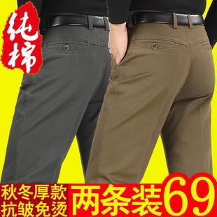 秋冬厚款中老年男士裤直筒宽松加肥加大码中年爸爸装商务长裤