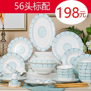 景德镇28 56头餐具碗碟套装家用陶瓷器吃饭碗盘子骨瓷碗筷组合