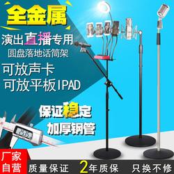 专业舞台话筒架落地式话筒支架重立式麦克风架圆盘电容麦架帕比度
