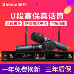 Shinco新科 H60无线话筒U段 家用KTV专用 会议舞台婚庆无线麦克风一拖二