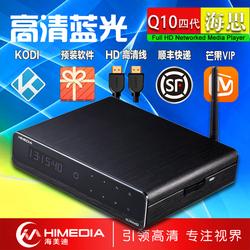 海美迪 Q10四代4K蓝光3D硬盘播放器高清网络电视机顶盒超清解码器