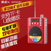 金正207BT教学扩音器有线无线耳麦腰挂录音蓝牙插卡U盘便携喊话筒