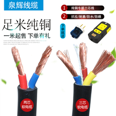 电线电缆RVV国标纯铜2芯3芯1 1.5 2.5 4 6平方防水防冻户外护套线