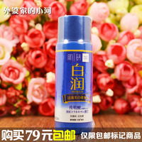 肌研白润美白化妆水30ml清爽型淡斑去黄提亮肤色保湿爽肤水