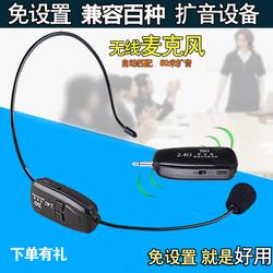 2.4G无线麦克风头戴式教师小蜜蜂扩音器耳麦舞台演出音响蓝牙话筒