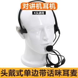 单边头戴式对讲机耳机 K头手持机通用话务电话机耳麦战术话筒嘴麦