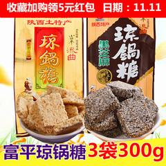 益佳富平流曲琼锅糖300gx3纯手工黑白芝麻麦芽糖陕西特产地方特色