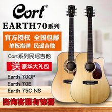 Cort考特Earth-70E 70OP 75C OP单板民谣吉他初学 旅行吉他