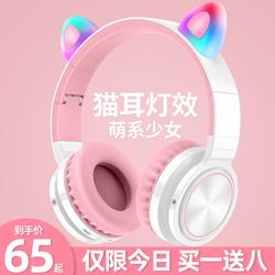 猫耳带麦耳机头戴式无线蓝牙可爱女生猫耳朵带话筒有线耳麦小巧学生儿童手机笔记本电脑台式电竞游戏听歌专用