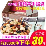 每日坚果大成人孕妇儿童款30包混合干果仁零食组合装年货礼盒