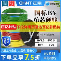 正泰电线2.5平方铜芯线国标4平方BV线1.5 6 10单股硬线家用装电缆