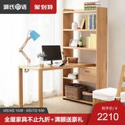 源氏木语全实木书桌北欧简约书架电脑桌台式橡木学习桌子书房家具