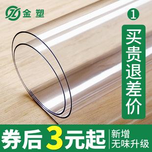 软玻璃塑料PVC茶几桌布防水防烫防油免洗透明餐桌垫胶垫水晶板厚