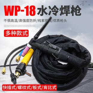 WP-18水冷氩弧焊WS TIG-315 400氩弧焊机专用焊头焊把线