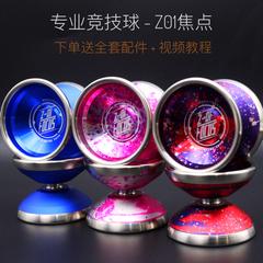 竞技专用 悠悠球MAGICYOYO Z01-focus焦点高级金属比赛溜溜球鬼手