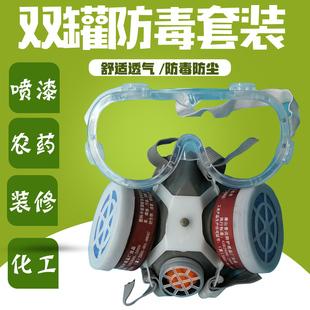 强透气防臭防毒面具 喷漆 防尘甲醛 防毒口罩 防护面罩 打农药