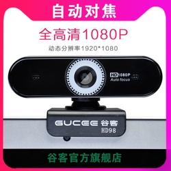 谷客自动对焦高清1080P电脑摄像头笔记本台式直播设备带麦克风USB主播用虎牙yy人像采集上课学习考研面试