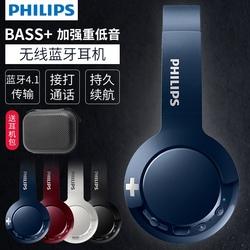 飞利浦SHB3075无线蓝牙耳机头戴式双耳运动跑步苹果安卓通用耳麦