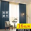 北欧现代简约客厅卧室全遮光落地窗帘布料成品拼接纯色加厚飘窗