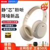 漫步者W820NB蓝牙耳机头戴式主动降噪无线耳麦电脑音乐有线游戏手机戴头式K歌话筒超长待机2021年w800bt