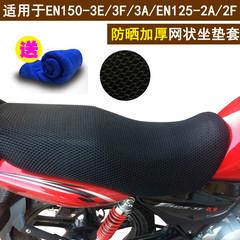 摩托车坐垫套适用于铃木锐爽EN150-3EEN125-2A防晒防水皮革座套