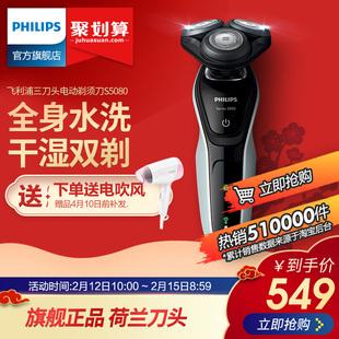 飞利浦剃须S5080男士充电式剃须电动刮胡胡须三头