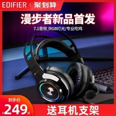 漫步者G4竞技版电竞游戏耳机头戴式7.1声道听声辩位绝地求生吃鸡专用USB有线降噪耳麦笔记本台式电脑耳机带麦