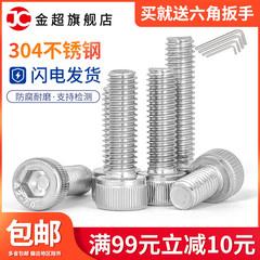 M3M4M5M6M8M10M12 304不锈钢圆柱头内六角螺丝钉杯头螺钉螺栓加长