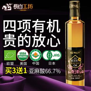 长白工坊有机紫苏籽苏子油天然冷榨婴儿食用苏麻油亚麻酸纯500ml