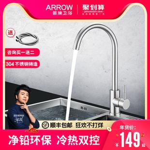 箭牌家用厨房水龙头冷热 可旋转洗菜盆万向304不锈钢水槽防溅龙头