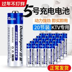 倍量5号充电电池大容量KTV话筒玩具用7号20节可代替1.5v锂电池AA