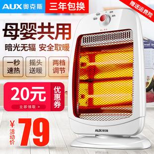 奥克斯小太阳取暖器家用节能电暖气省电暖风机浴室速热小型烤火炉