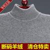产自鄂尔多斯羊绒衫男山羊绒加厚冬季高领毛衣男士针织打底羊毛衫