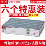 天威适用爱普生LQ680KII色带芯LQ690K LQ675KT LQ690K LQ680K2 LQ1600K3H 1600KIIIH打印机色带芯