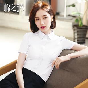 短袖衬衫女职业夏季V领工作服白色衬衣女正装上衣 棉