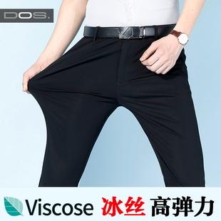 夏季超薄款冰丝裤弹力西装裤商务男裤秋季西裤宽松男士长裤子