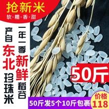 东北大米珍珠米2020年新米50斤五常长粒香大米25kg盘锦大米