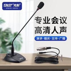 SAST-先科 会议鹅颈话筒电脑K歌WWW.OB.COM 电脑话筒桌面演讲会议话筒有线鹅颈式台式YY录音语音游戏主播家用K歌