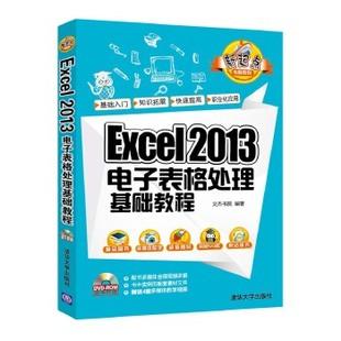 正版  Excel2013电子表格处理基础教程 配光盘 电子表格与数据处理 表格制作教程书籍 office2013办公软件应用入门到精通