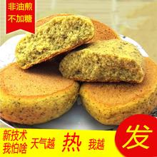 早餐玉米饼子无加糖粗粮饼馒头山东煎饼干五谷杂粮窝头锅贴16个