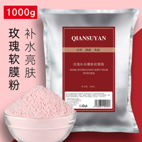 1000g玫瑰软膜粉补水保湿提亮肤色祛黄美容院专用天然纯面膜粉