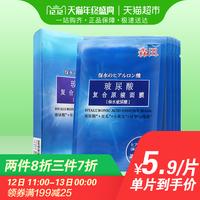 森田药妆 玻尿酸复合原液面膜 5入 强效补水保湿面贴