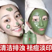 清洁面膜祛痘非排毒脸部清洁毛孔淡化痘印涂抹式补水保湿非美白