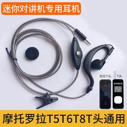 小型迷你对讲电话机耳塞式耳机单孔2.5mm通用T头入耳式耳麦线匠克