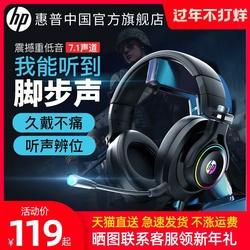 急速】HP 惠普头戴式电脑耳机有线耳麦电竞吃鸡游戏专用笔记本手机台式usb降噪麦克风高音质重低音