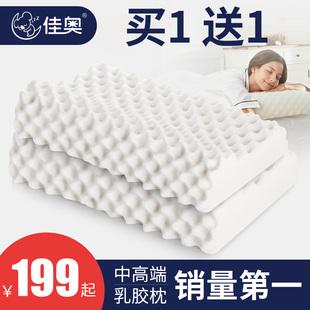 佳奥泰国乳胶枕护颈单人颈椎枕天然橡胶记忆枕头枕芯一对家用成人